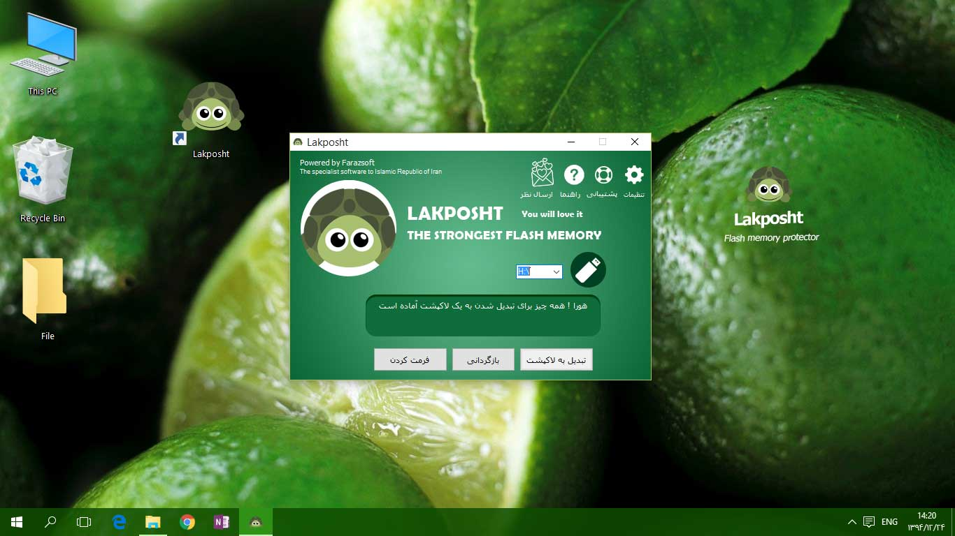 Lakposht software, نرم افزار لاکپشت