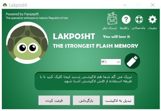 نرم افزار لاکپشت,لاکپشت,Lakposht,دانلود نرم افزار لاکپشت,Lakposht software