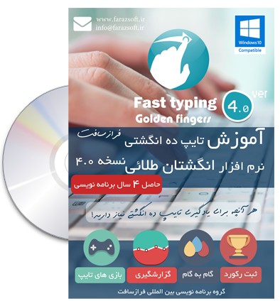 نرم افزار انگشتان طلائی,یادگیری تایپ ده انگشتی,نسخه 4.0 نرم افزار انگشتان طلائی,نرم افزار آموزش تایپ,یادگیری تایپ