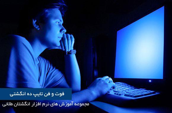 آموزش تایپ,تایپ کردن,نرم افزار آموزش تایپ,آموزش تایپ ده انگشتی