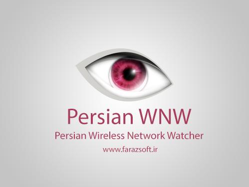 نرم افزار نظارت بر اینترنت,نرم افزار نظارت بر وایرلس,نرم افزار فارسی نظارت بر شبکه بی سیم