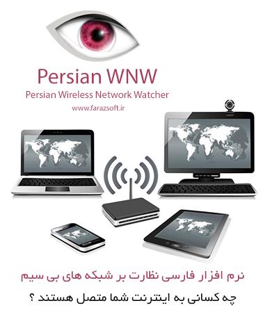 نرم افزار نظارت بر شبکه های بی سیم, نرم افزار فارسی نظارت بر وایرلس, نرم افزار فارسی کنترل کاربران وای فای