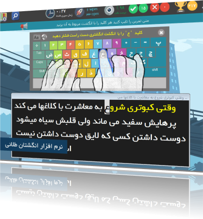 آموزش تایپ ده انگشتی,نرم افزار آموزش تایپ,تایپ کردن