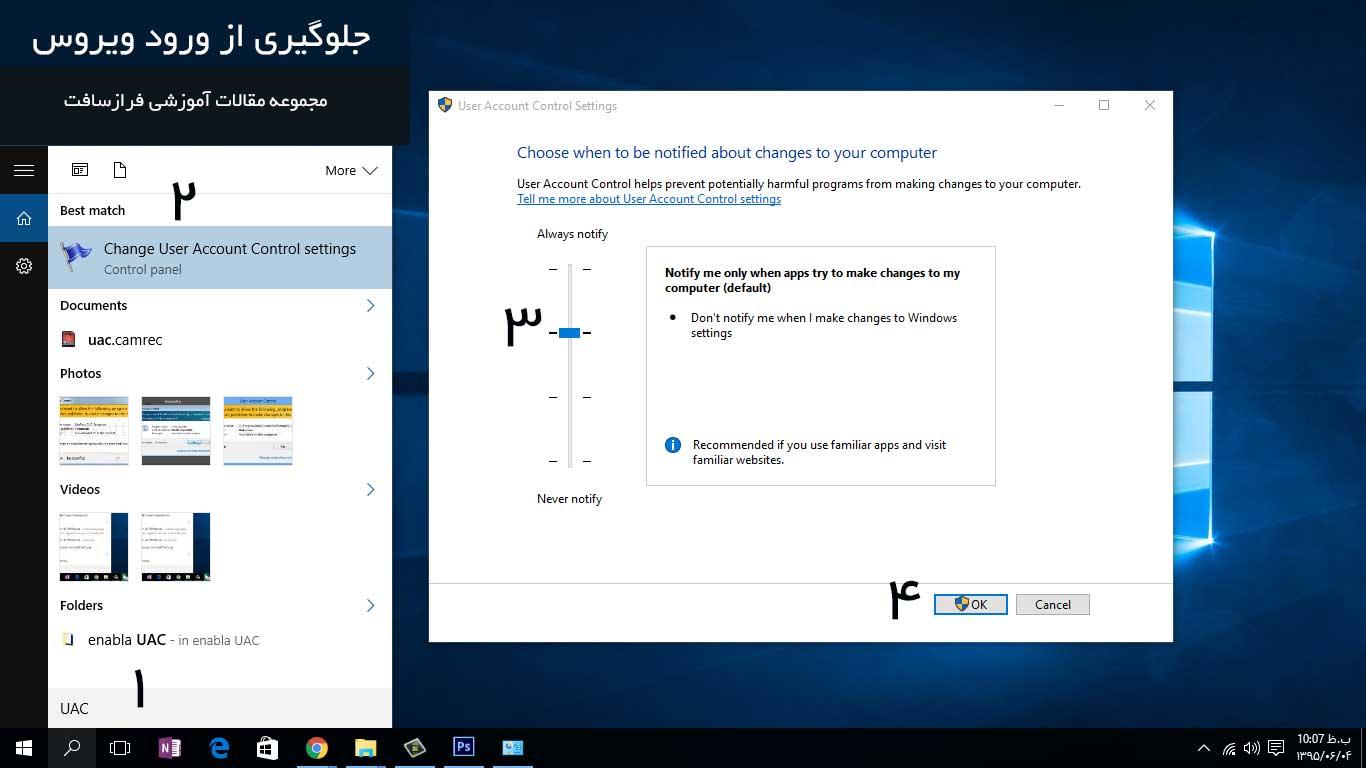 ویروس کامپیوتر,جلوگیری از ورود ویروس