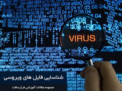 شناسایی فایل های ویروسی,شناسایی ویروس- راه های مقابله با ویروس کامپیوتری