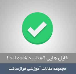 شناسایی فایل های سالم,شناسایی فایل های ویروسی