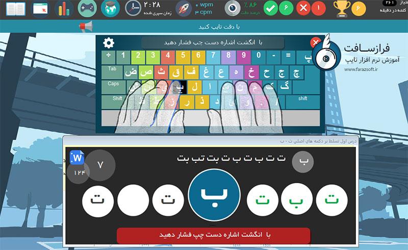 نرم افزار انگشتان طلائی,آموزش تایپ,تایپ,تایپ ده انگشتی,نرم افزار آموزش تایپ