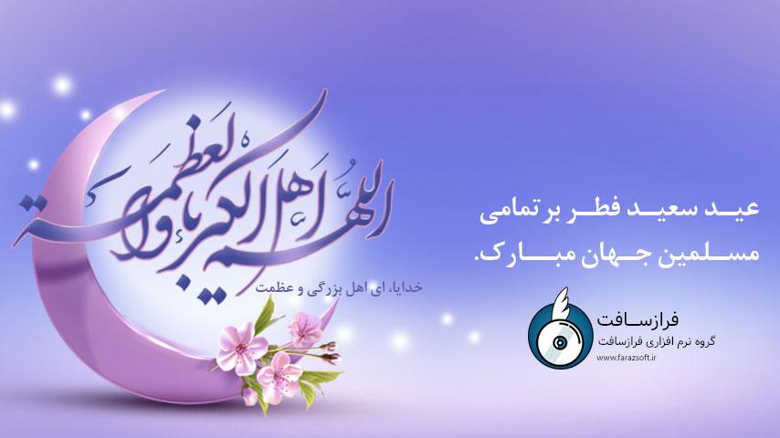 ،عید سعید فطر