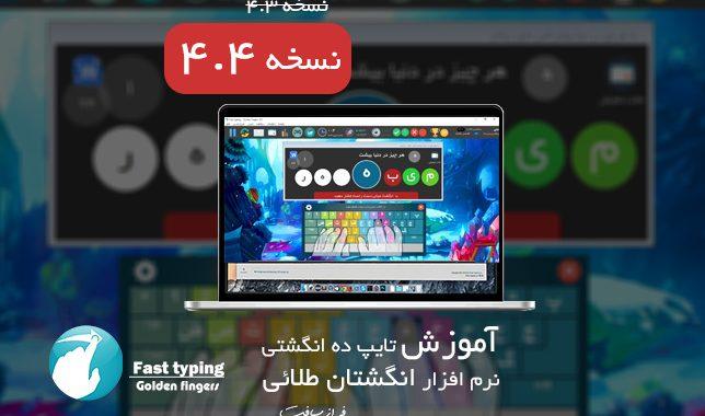 آموزش تایپ,نرم افزار آموزش تایپ,تایپ کردن, برنامه آموزش تایپ