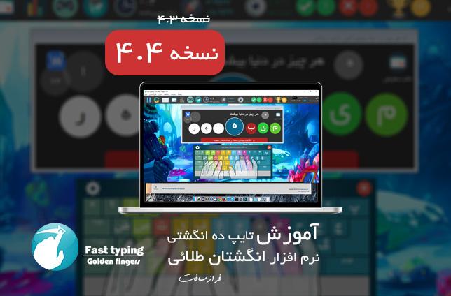 آموزش تایپ,نرم افزار آموزش تایپ,تایپ کردن,آموزش تایپ فارسی