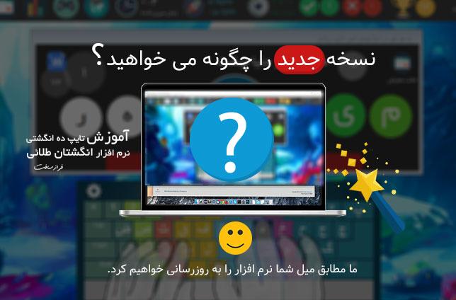 آموزش تایپ,نرم افزار آموزش تایپ,آموزش تایپ فارسی