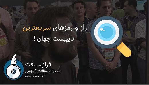 آموزش تایپ سریع،آموزش تایپ،تایپ فارسی،آموزش تایپ انگلیسی