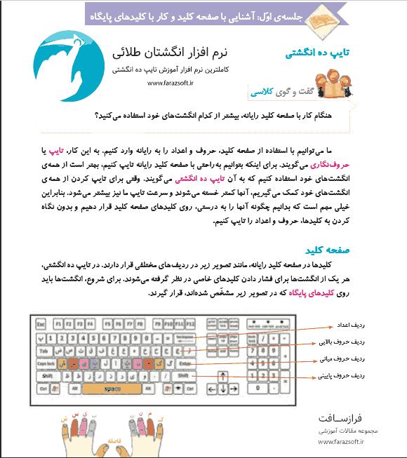 آموزش تایپ ده انگشتی,آموزش تایپ,تایپ فارسی,آموزش تایپ فارسی