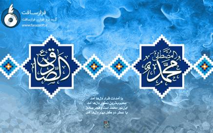 حضرت محمد، میلاد حضرت محمد