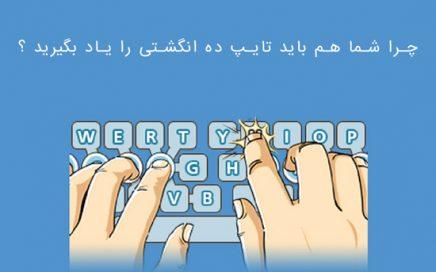 چرا شما هم باید تایپ ده انگشی را یاد بگیرید