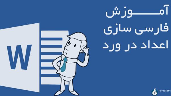 فارسی سازی اعداد در ورد