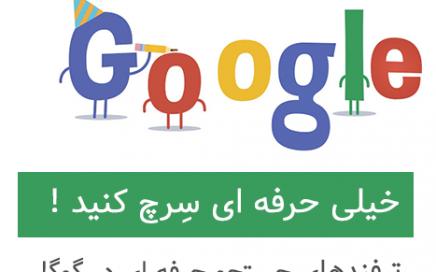 ترفند جستجو در گوگل,آموزش جستجو در گوگل,جستجو حرفه ای در گوگل