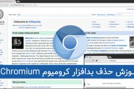 حذف کرومیوم,آموزش حذف بدافزار کرومیوم Chromium