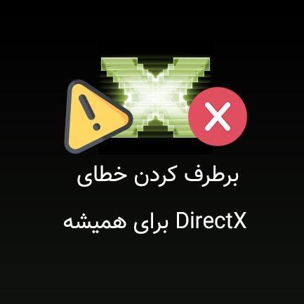 رفع کامل خطای DirectX در تمامی ویندوزها + فیلم   فرازسافت